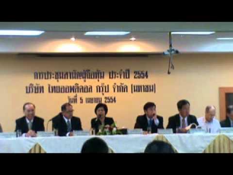 ประชุมสามัญผู้ถือหุ้น 2554[TOG]-051011ช่วง1