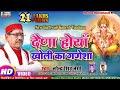 गढ़वाली  दैणा होयां खोली का गणेशा  Narendra Singh Negi   New Garhwali Ganesh Vandana Jagar Daina Hoya