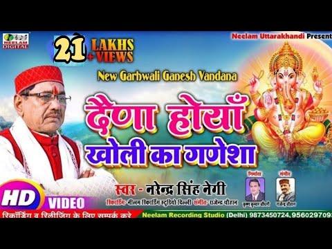 Narendra Singh Negi    Jagar    Daina Hoya Kholi Ka Ganesh    Hiwali Kanthi