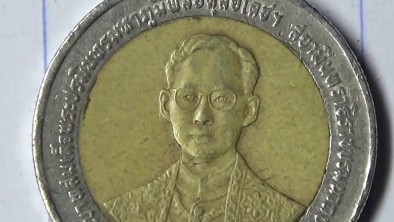 เหรียญ10บาท ราคา100บาท รัชกาลที่9 9มิยพศ2539ฉลองสิริราช