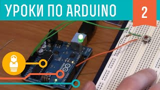 Видеоуроки по Arduino #2.1: Кнопки, PWM / ШИМ, функции