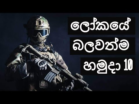 top-10-most-powerful-militaries-in-the-world-(ලෝකයේ-බලවත්ම-හමුදා-10)-2019