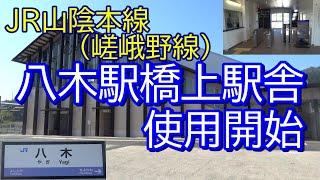 【JR八木駅】橋上駅舎使用開始