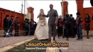 Ингушская свадьба Хамхоева Ибрагима и Раисы