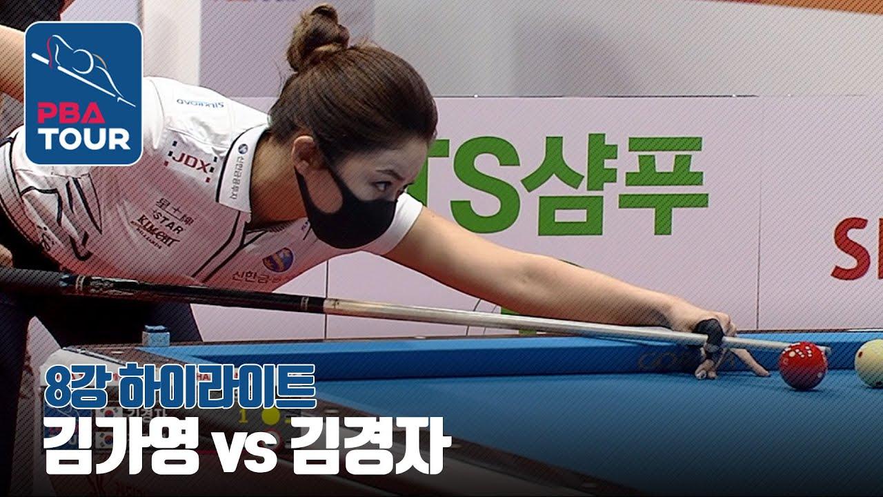 8강 🇰🇷김가영 vs 🇰🇷김경자 H/L [LPBA개막전/SK렌터카PBA챔피언십/당구/3쿠션]