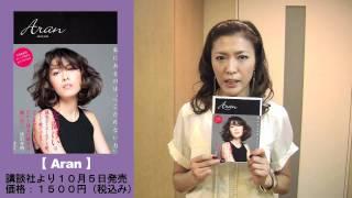 安蘭けい・舞台生活20周年を記念して【Aran】が出版されます!今まで...