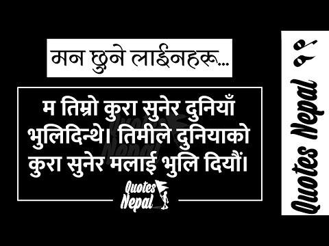 Nepali Quotes | 19 | मन छुने लाईनहरू | Roshan Dhukdhuki |