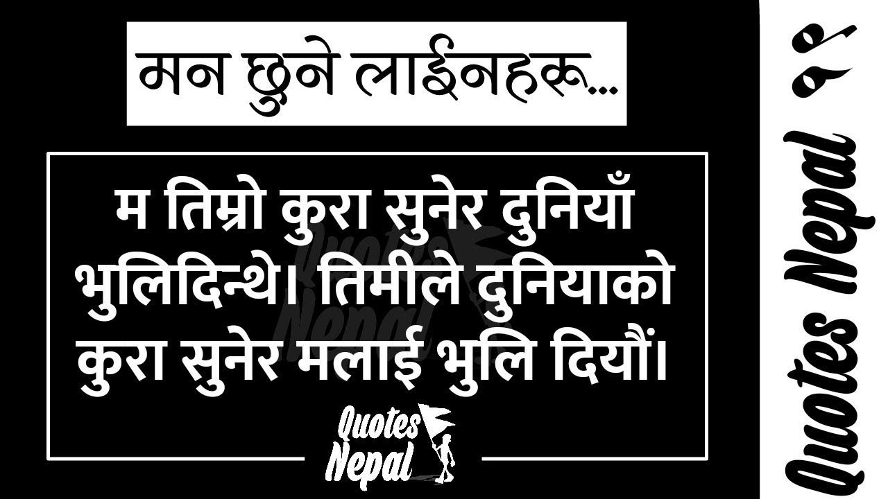 Nepali Quotes ठन छुने लाईनहरू Roshan Dhukdhuki