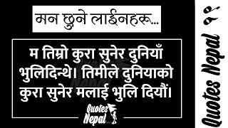 Video Nepali Quotes - मन छुने लाईनहरू - Roshan Dhukdhuki download MP3, 3GP, MP4, WEBM, AVI, FLV Agustus 2017