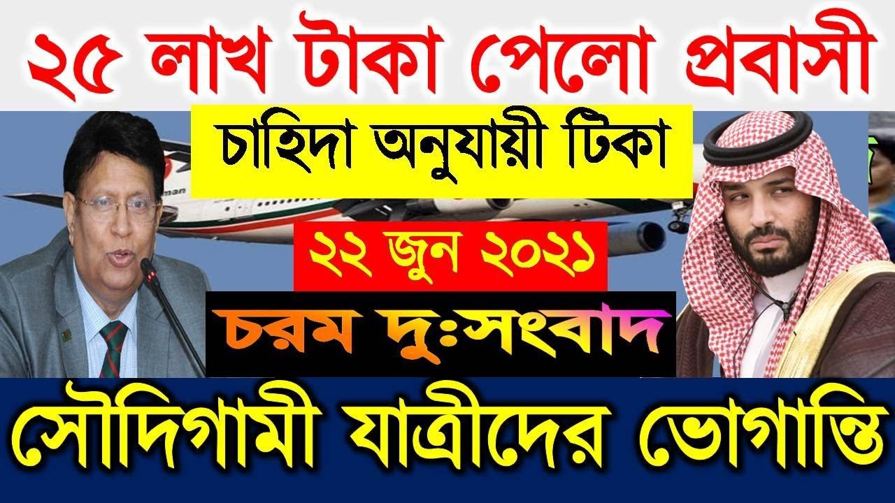 সৌদিগামী যাত্রীদের ভোগান্তি । বিমানের বুকিং জটিলতা । চাহিদা অনুযায়ী টিকা পাবেন প্রাবাসীরা । DB News
