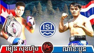 Moeun Sokhuch vs Namkhakboun(thi), Khmer Boxing CNC 21 Jan 2018, Kun Khmer vs Muay Thai