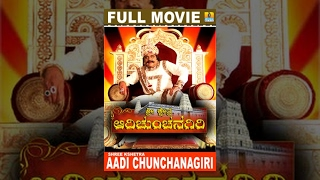 Sri Kshetra Aadi Chunchanagiri | Full HD Kannada Movie | Ambarish, Sri Murali, Shruthi