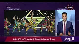 اليوم- مصر ترسم صفحة مضيئة في كأس الأمم الإفريقية