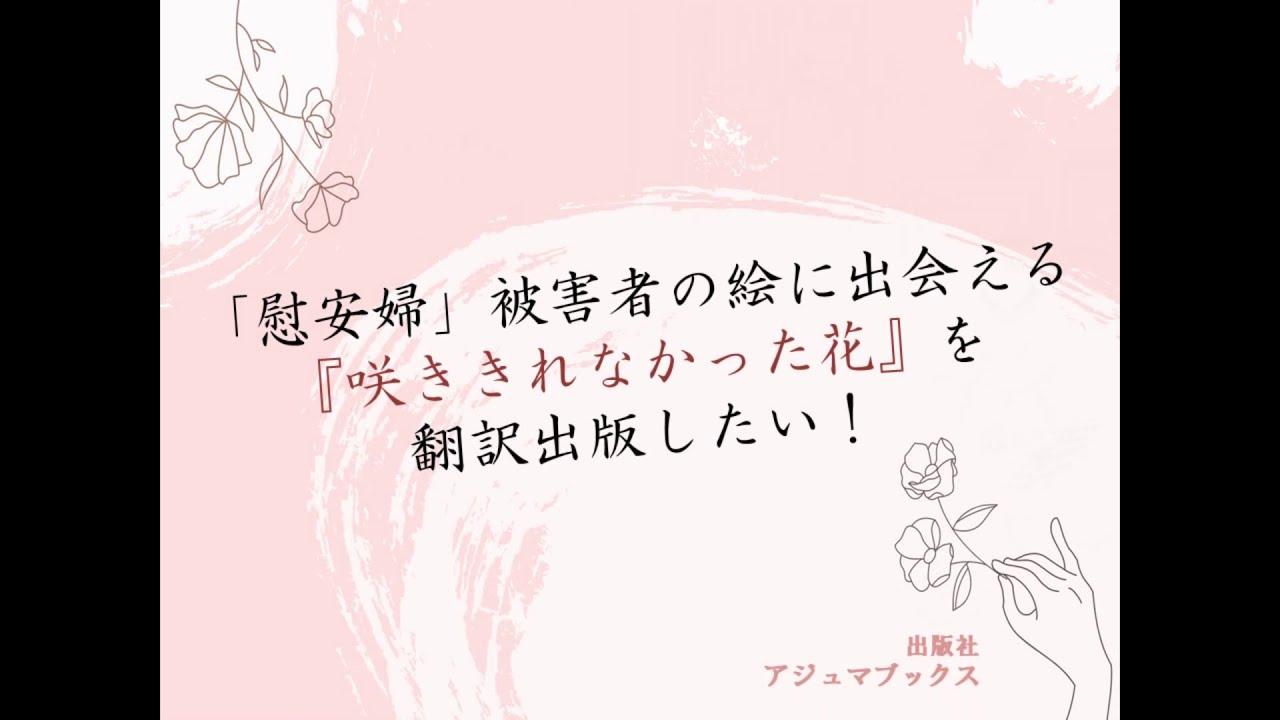 「慰安婦」被害者の絵に出会える『咲ききれなかった花』を翻訳出版したい!