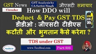 How DDO will deduct & deposit GST TDS : GST News 503