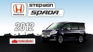 видео Автомобили Honda Stepwgn: продажа и цены