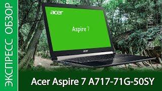 Экспресс-обзор ноутбука Acer Aspire 7 A717-71G-50SY