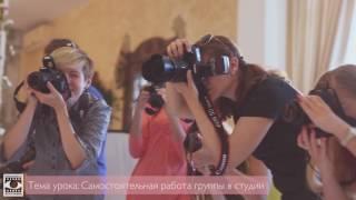 Курс II «Продвинутый фотограф»