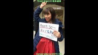 2019年1月19日(土) TEAM SHACHI 坂本遥奈InstagramLive 福岡・天神コアよ...