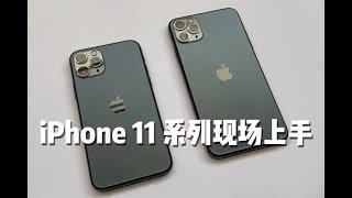 苹果iPhone 11 Series Hands On全系上手:曾经说丑的快来排队喊真香~| 凰家评测