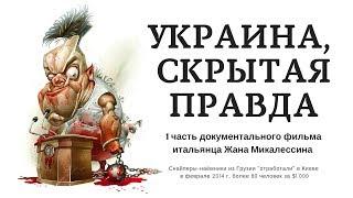 "1 часть д/ф ""Украина, скрытая правда"" на русском языке"