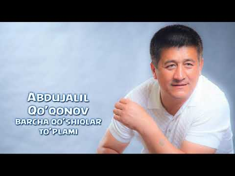 Abdujalil Qo'qonov - Barcha Qo'shiqlari To'plami | Абдужалил Куконов - Барча кушиклари туплами