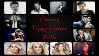 Ελληνικά καψούρα 2016   Greek Songs Mix kapsoura 2016
