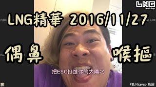 LNG精華 偶鼻喉摳吃尾牙 2016/11/27