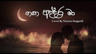Ganga Addara Ma (ගඟ අද්දර මා) | Cover By Miyuru Sangeeth