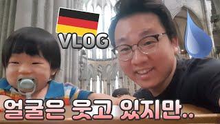 독일이민일상 | 아기랑 여행하면 힘든 이유?ㅠㅠ 독일 …