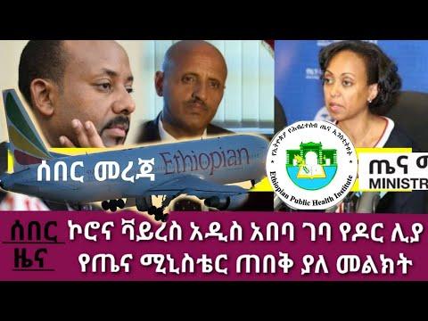 Ethiopia : ሰበር መረጃ –  ኮሮና ቫይረስ ሀገራችን የገባበት መንገድ ታወቀ   abiy ahmed  