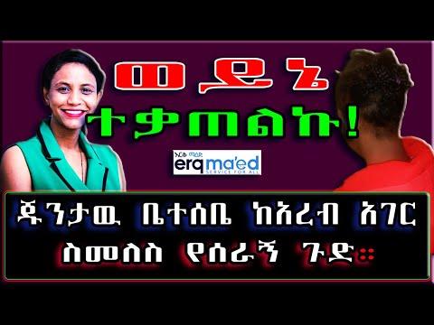 Ethiopia: ወይኔ ተቃጠልኩ! ጁንታዉ ቤተሰቤ ከአረብ አገር ስመለስ የሰራኝ ጉድ። | በእርቅ ማእድ | #SamiStudio
