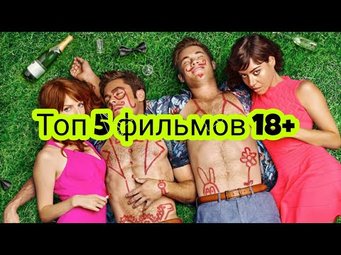 Фильмы 18+ которые стоит посмотреть топ 5