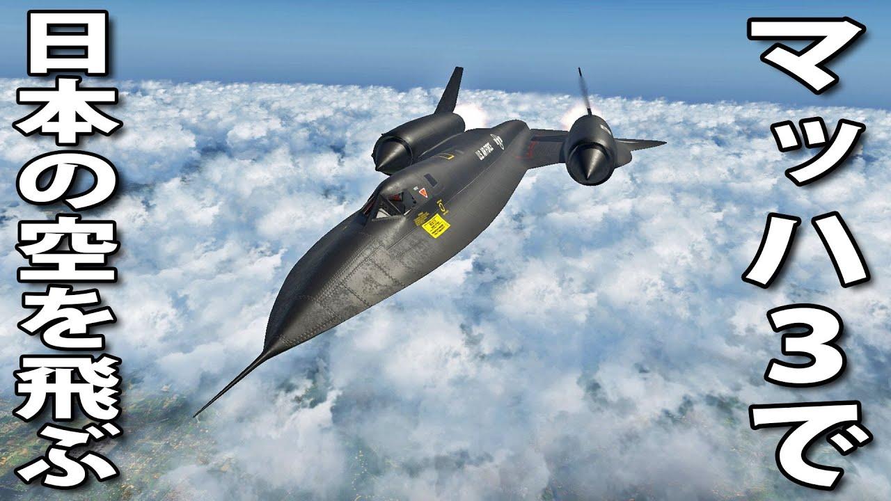 【フライトシミュレーター】マッハ3を出せる超音速ジェット機で日本の空を飛んでみた結果 【アフロマスク】