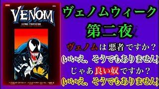 ヴェノム:リーサル・プロテクター (ShoPro Books) ¥2376 http://qq4q.bi...