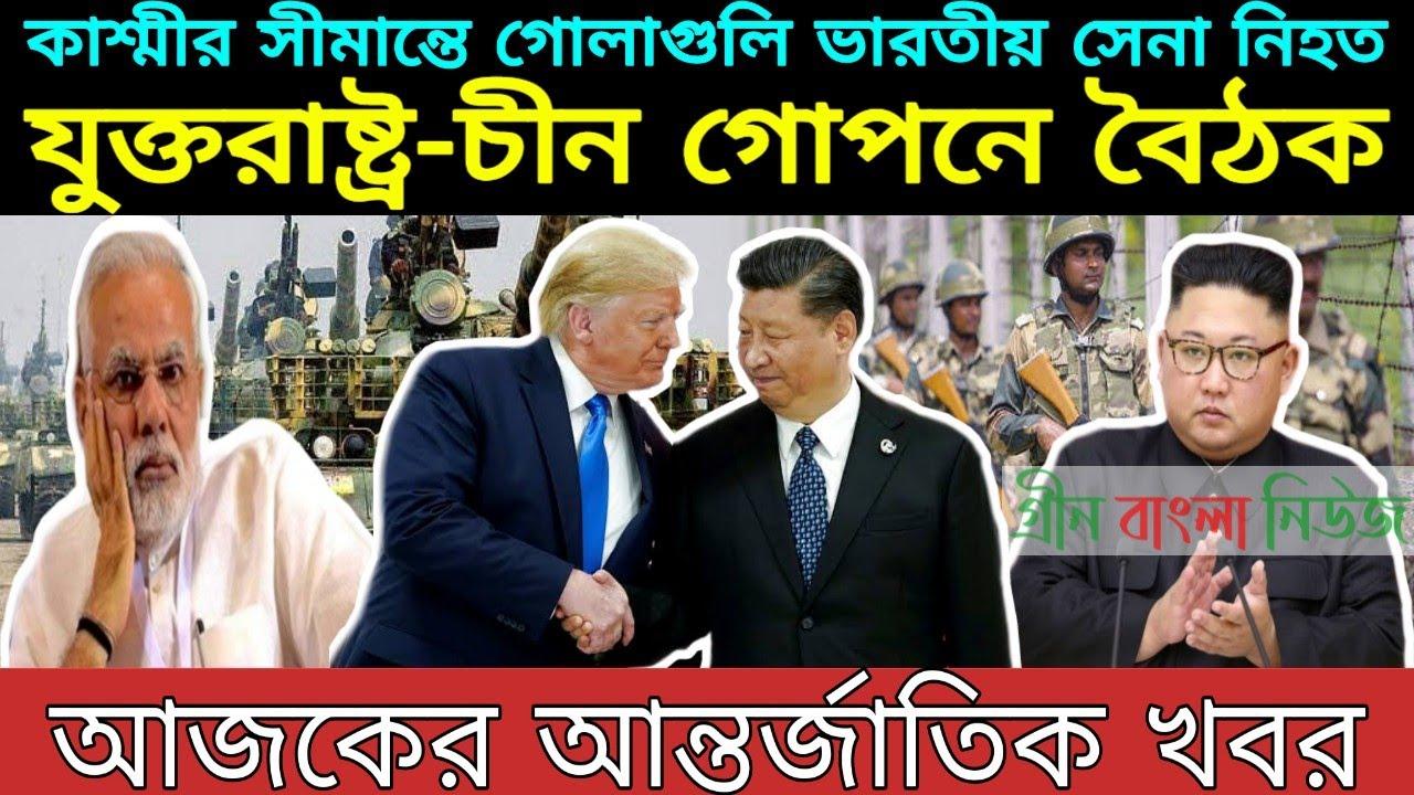 আন্তর্জাতিক খবর Today 15 Jun 2020  Green Bangla News বাংলা আন্তর্জাতিক সংবাদ antorjatik sambad