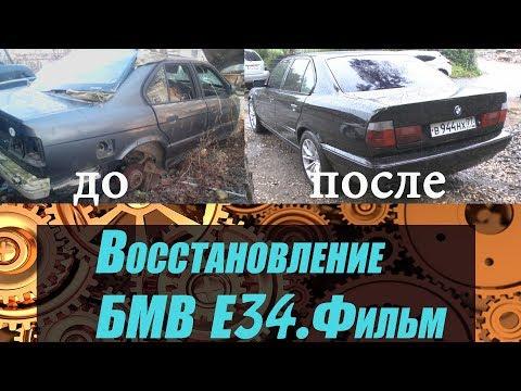 Восстановление Бмв Е34.Фильм .bmw e34