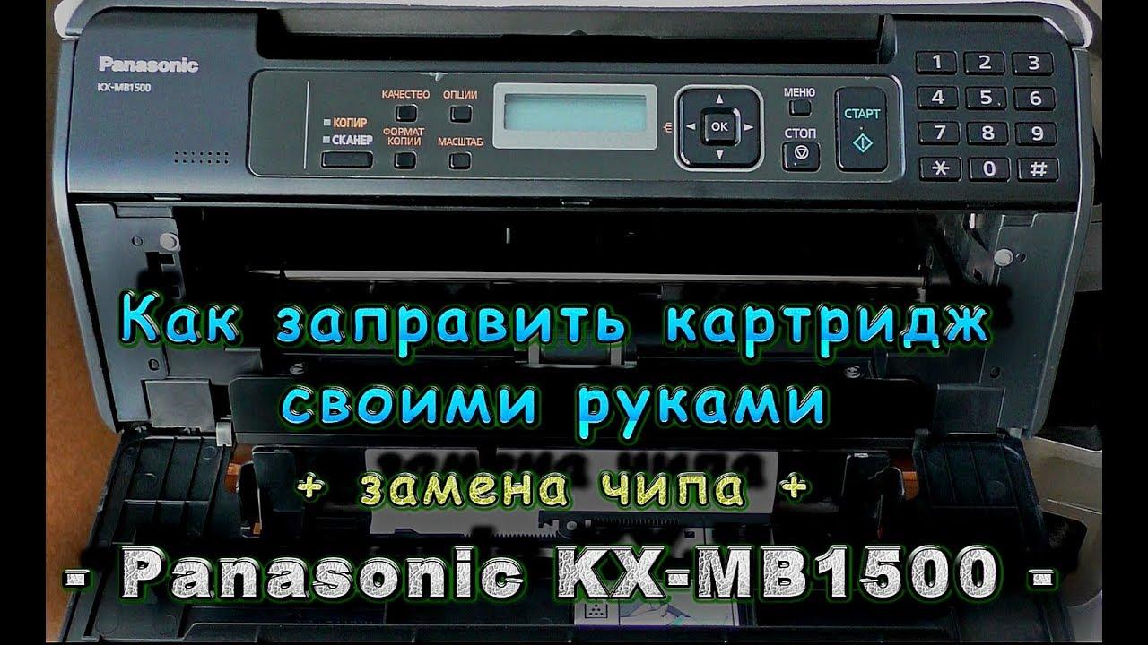 заправка картриджа + замена чипа на panasonic kx-mb1500 ...