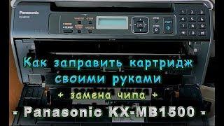 заправка картриджа + заміна чипа на panasonic kx-mb1500