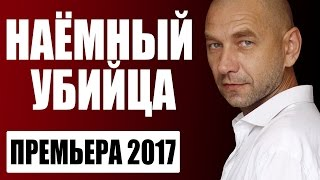 """УБОЙНЫЙ БОЕВИК """"Наёмный Убийца"""" (2017) фильмы про криминал"""