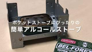【レビュー】esbit「ポケットストーブ」 | itoito.style