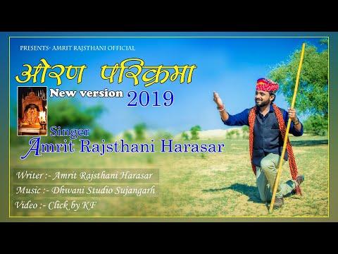 Rajasthani New  मां थारी औरण वाली परिक्रमा  Amrit Rajsthani Harasar  Official Video