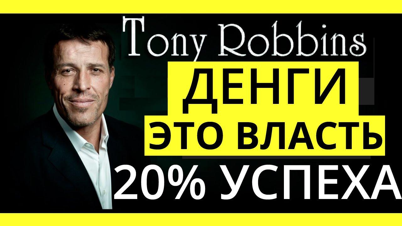 Деньги это власть, которая всегда при вас. Тони Роббинс