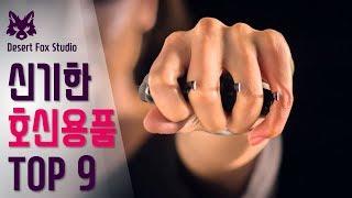 신기한 호신(생존)용품 TOP 9