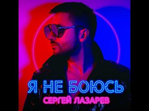 Сергей Лазарев  - Я Не боюсь клип