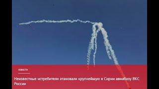 Неизвестные истребители атаковали крупнейшую в Сирии авиабазу ВКС России