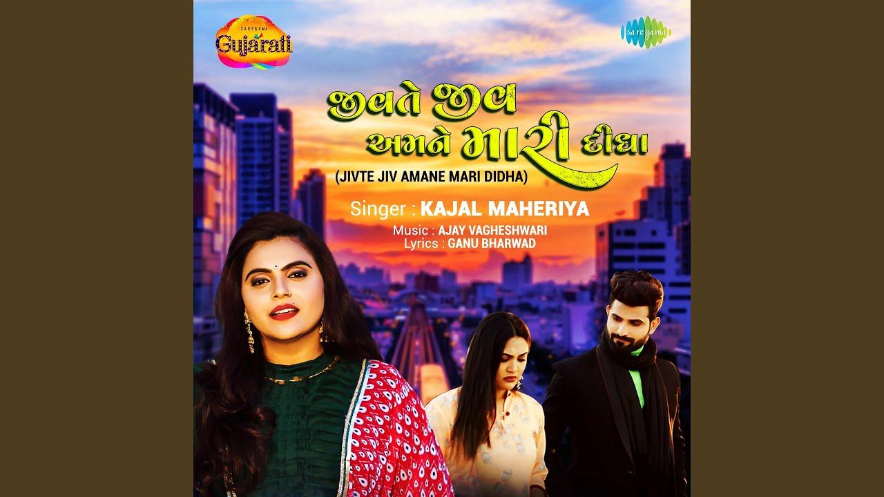Download Jivte Jiv Amane Mari Didha