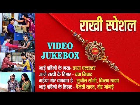 Rakhi Special | Raksha Bandhan Jukebox | CG Rakhi Geet 2021