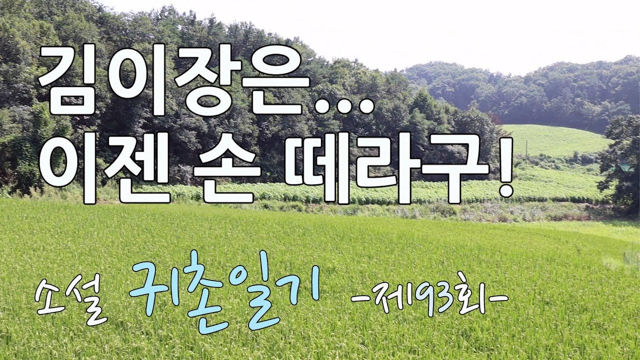 시골소설 귀촌일기 -93회-  김이장은 이젠 손 떼라구!