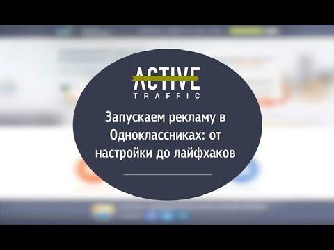 Вебинар: Запускаем рекламу в Одноклассниках: от настройки до лайфхаков